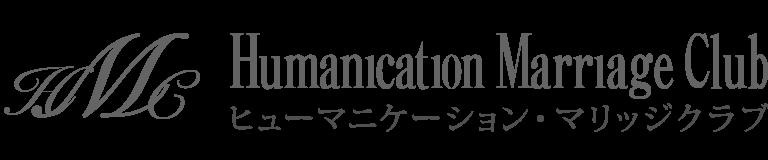 ヒューマニケーション・マリッジクラブ|目黒・渋谷の結婚相談所
